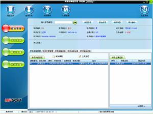 美萍培训班管理系统(美萍培训管理软件,培训班管理系统,培训中心学员管理系统)
