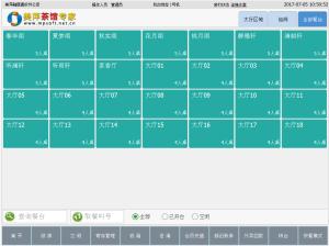 美萍茶馆专家管理软件