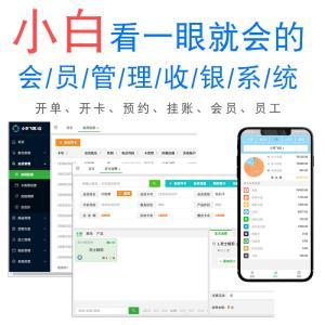 美萍易会员云会员管理系统(saas会员软件,云店铺会员系统,易会员软件)
