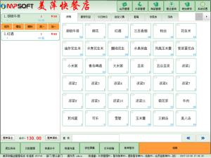 美萍快餐管理系统(美萍快餐店管理系统,餐饮管理软件,快餐管理软件,快餐店管理系统,专业的快餐软件)