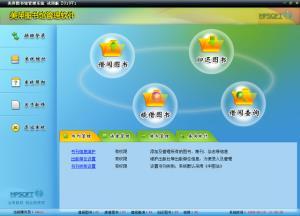 美萍图书馆管理系统(图书馆软件,图书馆管理软件,图书馆系统,绘本馆软件,借书软件)