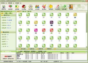 美萍咖啡厅管理软件(美萍咖啡厅管理软件,咖啡厅管理系统)