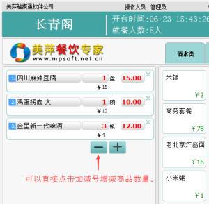 美萍餐饮专家管理软件